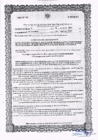 Приложение к Лицензии здравоохранения 1