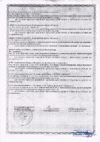 Приложение к Лицензии здравоохранения 2