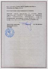 Лицензия на автобус стр. 2