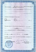 Лицензия 2 стр