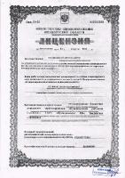 Лицензия здравоохранения 1