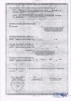 Лицензия здравоохранения 2