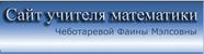 Сайт учителя математики Чеботаревой Ф.М.